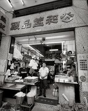 Picture of Kung Wo Bean Curd Factory 公和荳品廠